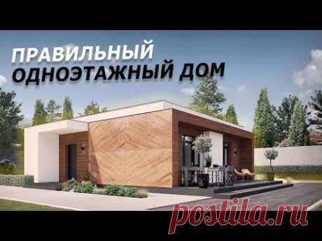 10 ПРАВИЛ современного одноэтажного дома // планировки и фасады