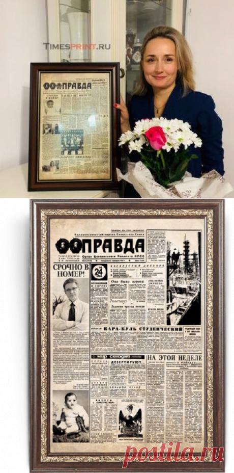 Газета в подарок на день рождения и юбилей