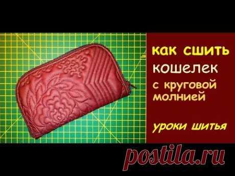 как сшить сумку-кошелек своими руками дома? мастер-класс - YouTube