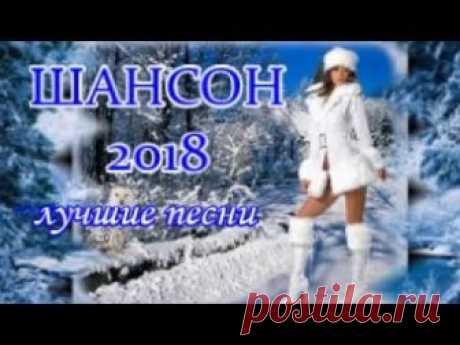 ШАНСОН  Лучшие ПЕСНИ Уходящего ГОДА ~ Russian LOVE Songs Playlist