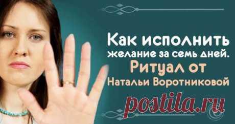 Natalia Vorotnikova dictará el modo, como por la semana hacer así que cumpla el deseo