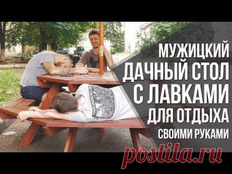 Восьмигранный стол с лавками своими руками из досок | DIY мебель для дачи - YouTube