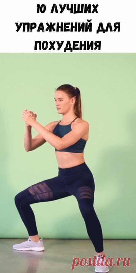 10 Лучших упражнений для похудения - Стильные советы