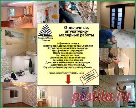 Отделочные работы офисов,квартир,коттеджей,производственных помещений - Отделка / ремонт Темиртау на Olx
