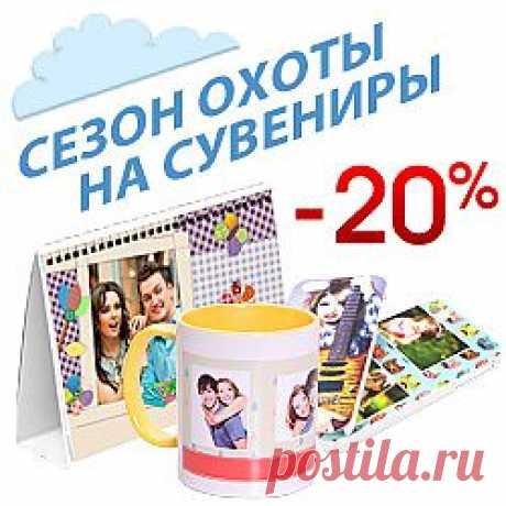 Скидка на все сувениры и календари до 25% - netPrint.ru - Национальный сервис цифровой фотопечати