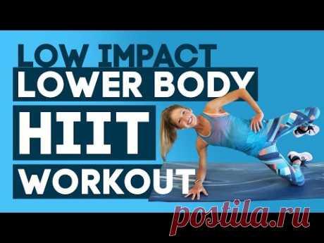 HIIT-тренировка с низкой нагрузкой на нижнюю часть тела - без оборудования + без повторов (ДРУЖЕСТВЕННО ДЛЯ НАЧИНАЮЩИХ!)