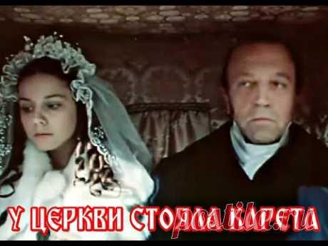 """Романс  """"У ЦЕРКВИ СТОЯЛА КАРЕТА""""  - Олег Гребенкин"""