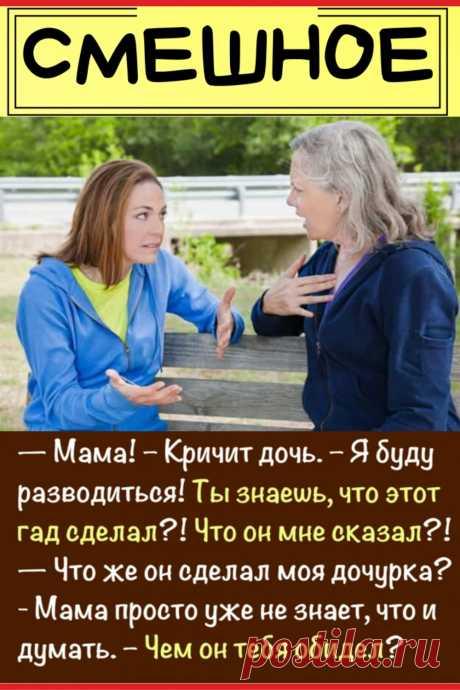 Когда дочка рассказала матери о причине развода, мать не поверила своим ушам!