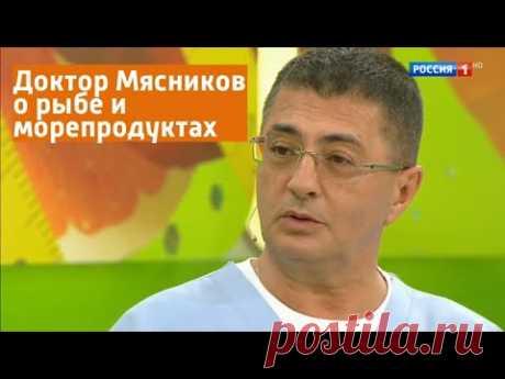 Доктор Мясников о рыбе и морепродуктах