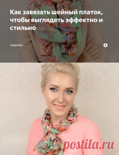 Как завязать шейный платок, чтобы выглядеть эффектно и стильно | модница | Яндекс Дзен