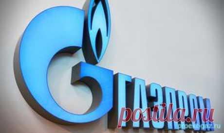«Газпрому» нужны $7 млрд в следующем году - 24 Ноября 2017 - Проектирование газоснабжения