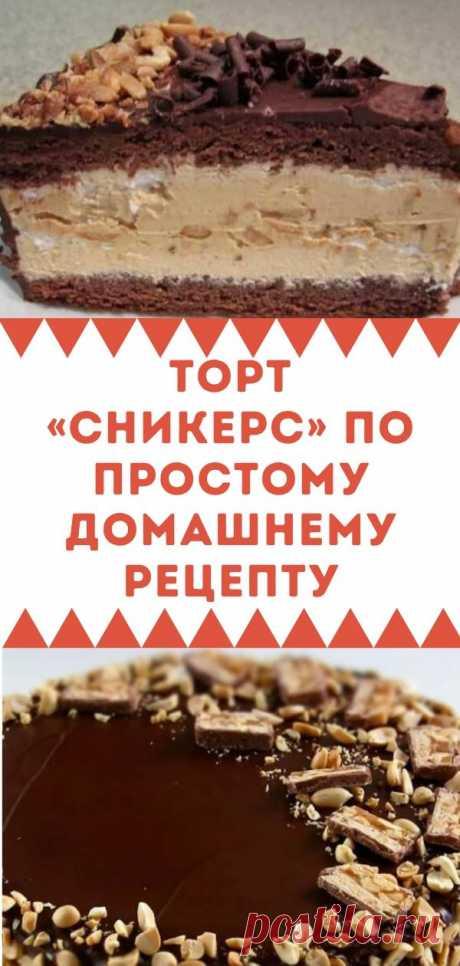 ТОРТ «СНИКЕРС» по простому домашнему рецепту