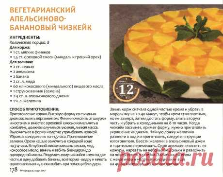 Вегетарианский апельсиново-банановый чизкейк