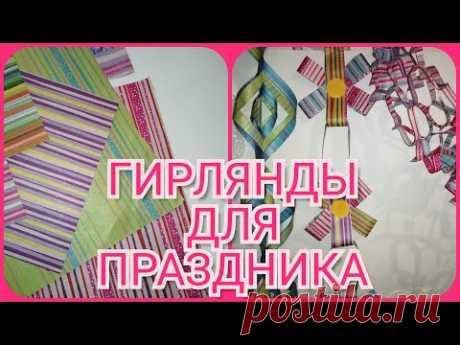 З ИДЕИ, ГИРЛЯНДЫ ИЗ БУМАГИ, ДЛЯ ПРАЗДНИКА, garland of paper for a holiday