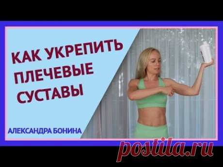 ►Как укрепить плечевые суставы. - YouTube