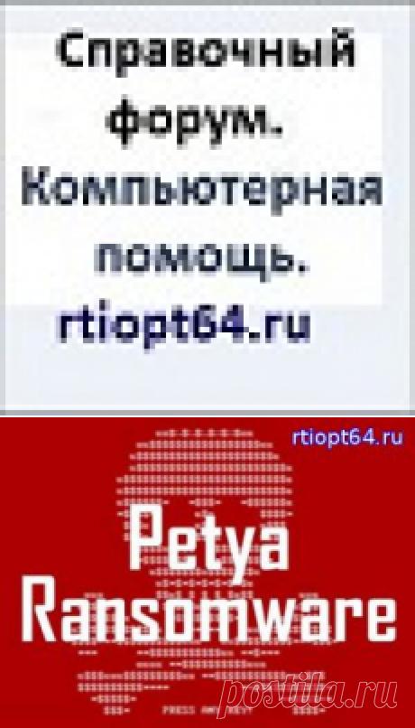 Вирус-шифровальщик Petya атаковал множество компаний по всему миру. - 30 Июня 2017 - Вымогатели-блокеры