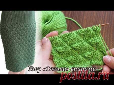 Узор «Сельва» спицами, видео   «Selva» knitting pattern