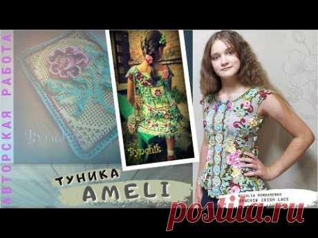 """Туника """"Ameli"""" в технике ирландского кружева. Вяжем крючком с Bynchik Irish Lace. Crochet ideas"""