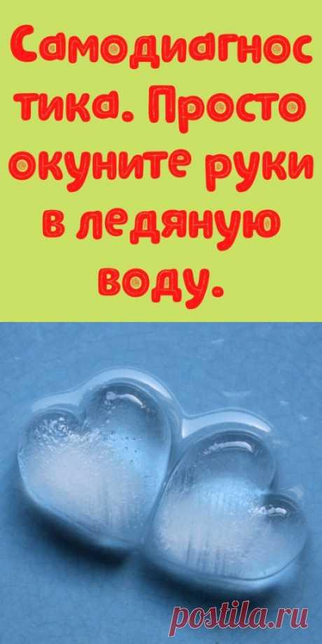 Самодиагностика. Просто окуните руки в ледяную воду. - My izumrud