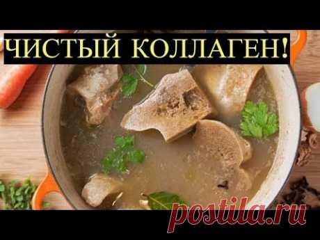 Костный бульон Идеальное средство для здоровья Суставов, Кишечника и молодости Кожи!