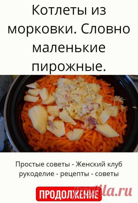 Котлеты из морковки. Словно маленькие пирожные.