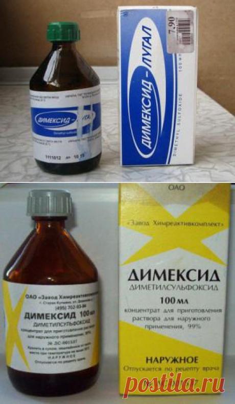 Маска для лица с димексидом, рецепты от морщин, от прыщей, отзывы