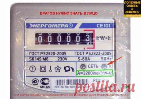 """Incidentally found out that the home electric meter overestimates the indications exactly twice because of incorrect calculation of electronic impulses. ALL counters checked by us were working \""""in the mode a double tariff\""""; So, how to check the counter. On a photo — an example of the ordinary electric meter. The green frame led round figures of \""""A=3200imp \/ (kw*h)\"""". They mean what in this concrete counter one kilovatt*chas \""""runs\"""" exactly through each 3200 impulses, displayed by a light-emitting diode \""""And\"""" which is noted"""