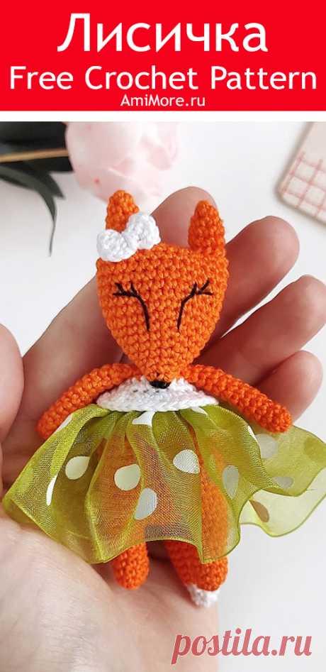 PDF Лисичка крючком. FREE crochet pattern; Аmigurumi animal patterns. Амигуруми схемы и описания на русском. Вязаные игрушки и поделки своими руками #amimore - Лиса, лисица, лисёнок, маленькая лисичка.