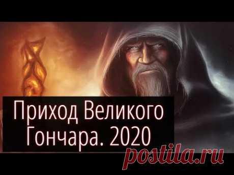 Пророчества Василия Немчина. Разбор предсказания.