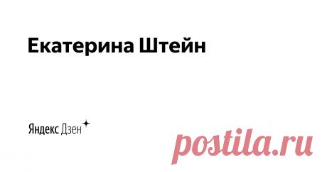 Екатерина Штейн | Яндекс Дзен Канал о вязании и не только