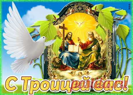 Картинка С днём Святой Троицы икона