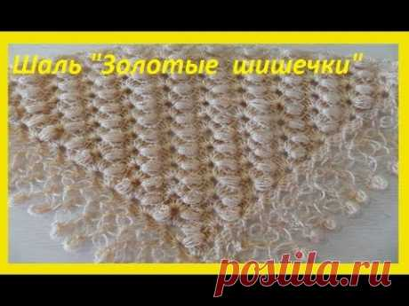 "Мини -шаль, бактус "" Золотые шишечки"", crochet shawl ( Ш № 70)"