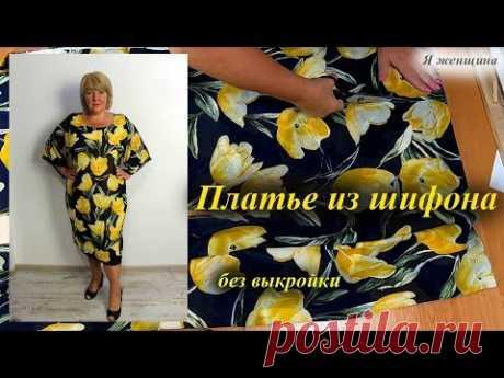 Платье из шифона с цельнокроеным рукавом на любой размер без выкройки за 20 минут
