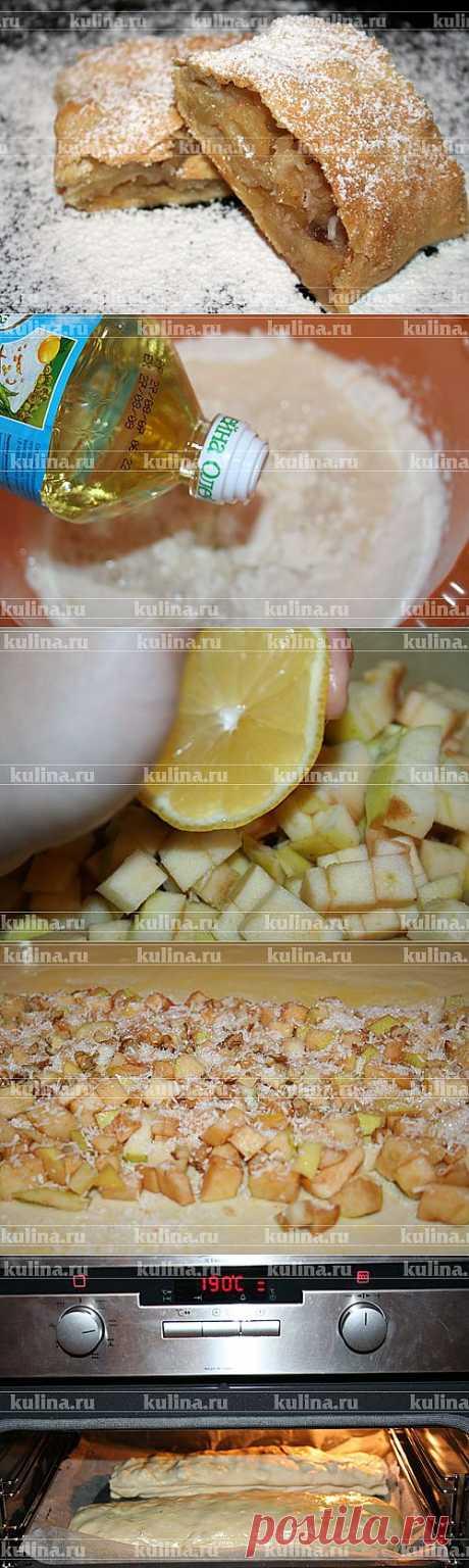 Штрудель с яблоками – рецепт приготовления с фото от Kulina.Ru