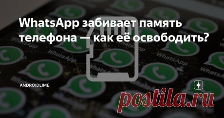 WhatsApp забивает память телефона — как её освободить? Почему WhatsApp быстро забивает память смартфона? Простые советы для очистки памяти телефона от файлов WhatsApp.