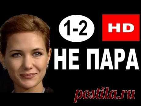 Не пара 1 и 2 серия 2016 Мелодрама фильм ᴴᴰ - YouTube