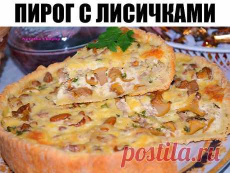 Пирог с лисичками Ингредиенты  Тесто:  Масло сливочное — 130 г Яйца куриные — 1 шт. Сметана — 1 ст. л. Соль — 1/3 ч. л. Мука — 200–230 г  Начинка:  Лисички — 220–250 г Картошка — 150 г Лук репчатый — 1 шт. Фарш — 150 г Зелень — по вкусу Заливка:  Яйца куриные — 2 шт. Сметана — 3 ст. л. Сыр — 50 г Соль, перец черный молотый, карри по вкусу