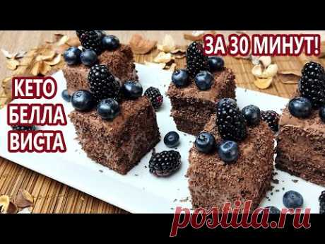 За 30 минут! Влажный шоколадный кето торт Белла Виста   (Кето десерты, Без Глютена, Без Сахара)