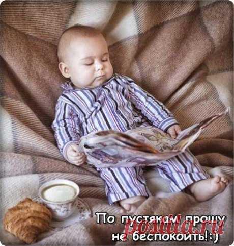 ну занят он.....занят....молоко в постель