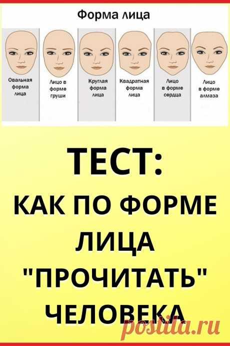 """Тест: Как по форме лица """"прочитать"""" человека"""