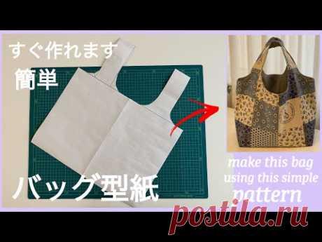 バッグ型紙作り方,簡単how to make easy bag pattern