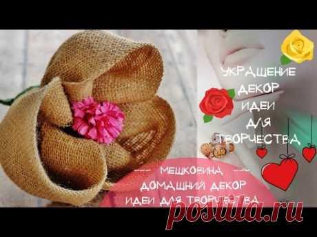 Цветы из мешковины Розы из мешковины Идеи украшения и декора мешковиной