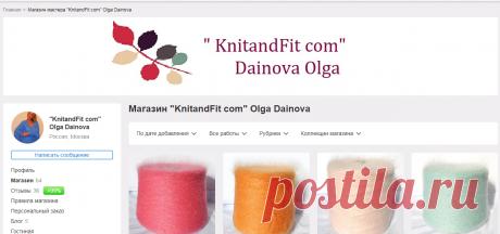 "Магазин мастера ""KnitandFit com"" Olga Dainova (Dana856) на Ярмарке Мастеров   Москва"