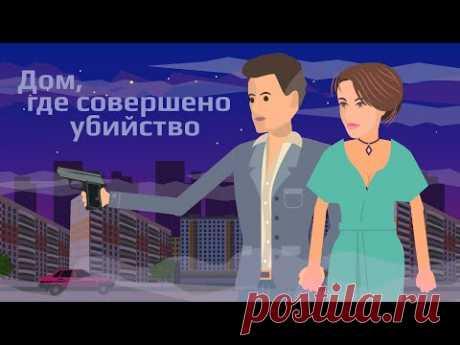 Детективная история    Кино - Дом, где совершено убийство (ФикшэнМуви) - YouTube