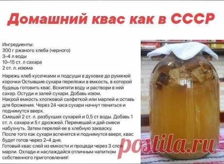 El kvas de casa