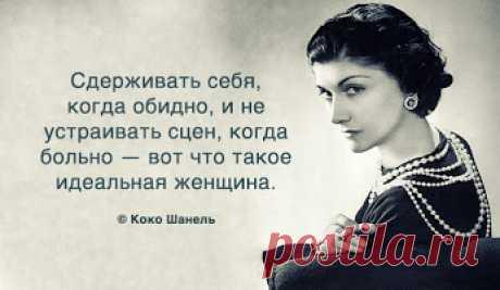 Шанель https://to-name.ru/biography/koko-shanel.htm