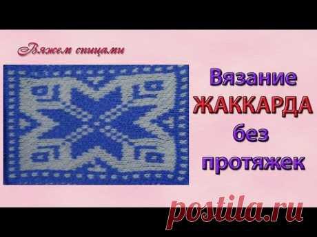 El modo simplísimo de la labor de punto zhakkarda sin protyazhek