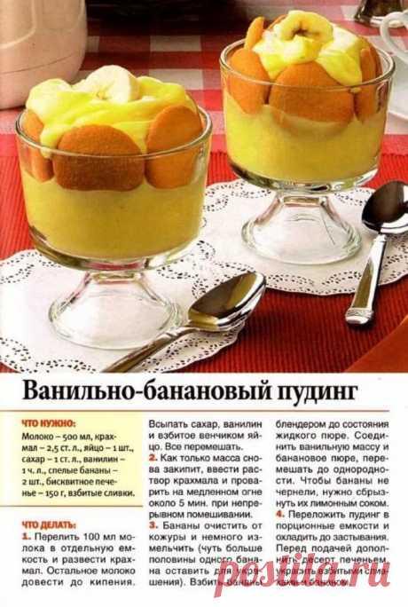 Ванильно-банановый пудинг