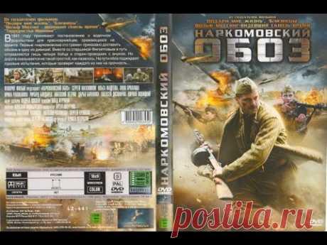Наркомовский обоз (Сериал, 2011) - Warfilm.ru