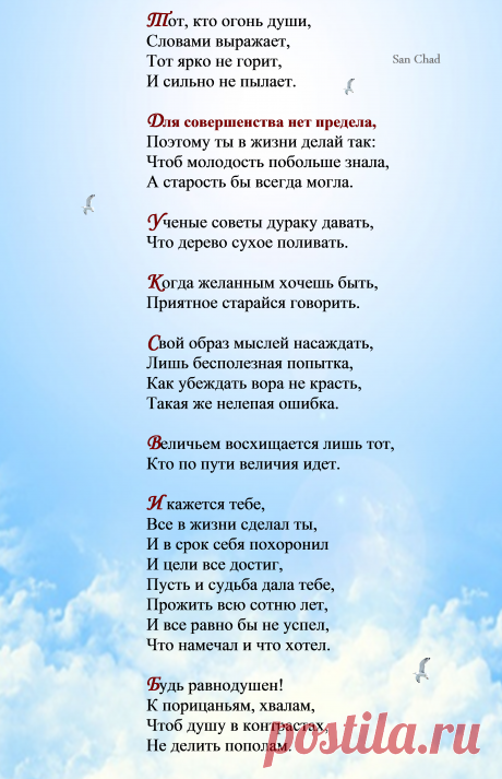 Поэтические софиты Сан Чада  о мудрости